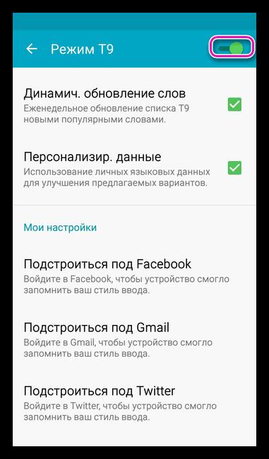 Отключение режима Т0 на телефоне Samsung