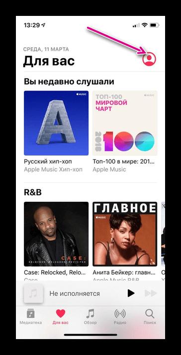 открываем приложение Музыка