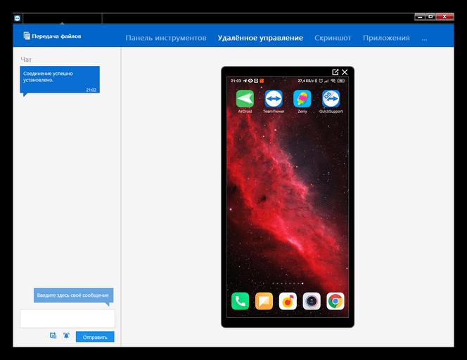 Отображение экрана телефона на ПК в TeamViewer