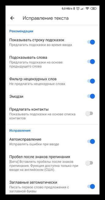 Параметры исправления текста в Андроид