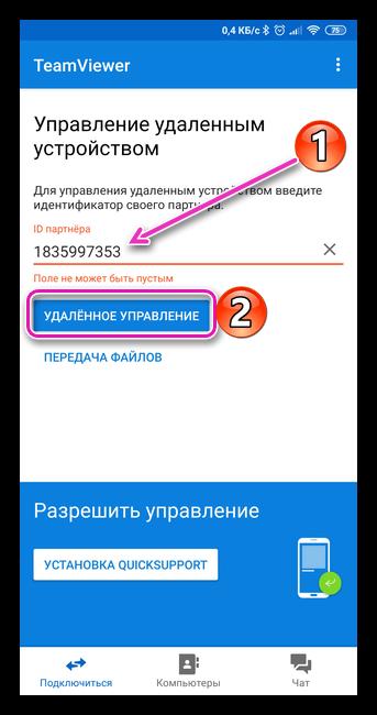 Подключение к другому телефону в TeamViewer для Android