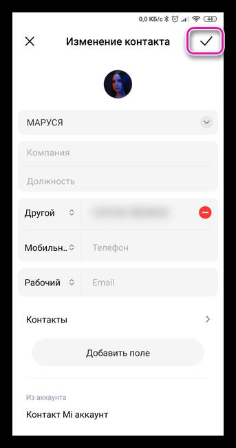 Подтверждение изменений контакта на Андроид