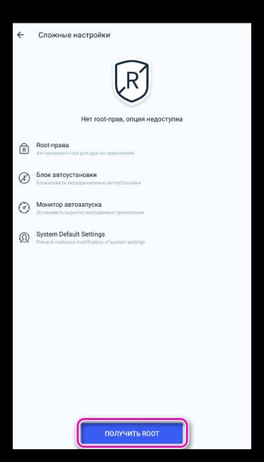 Получение root-прав в KingRoot для Android