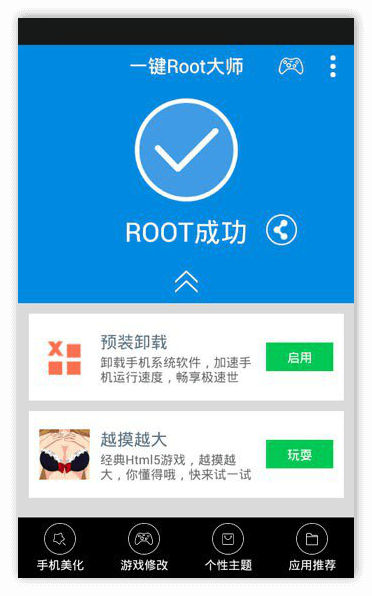 Получение рут прав в Root Dashi для Android