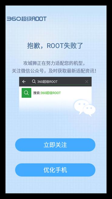 Приложение 360 Root для Андроид