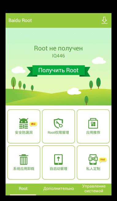Приложение Baidu Root для Андроид