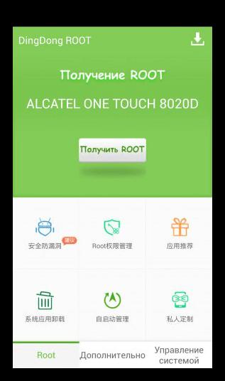 Приложение DingDong Root для Андроид