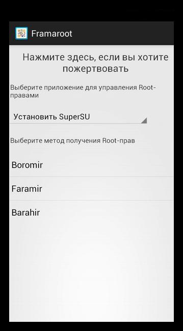 Приложение Framaroot для Андроид