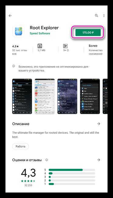 Приложение Root Explorer в Play Market