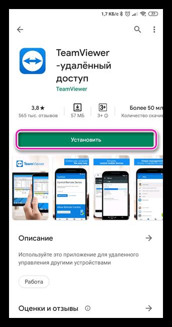 Приложение TeamViewer для Андроид