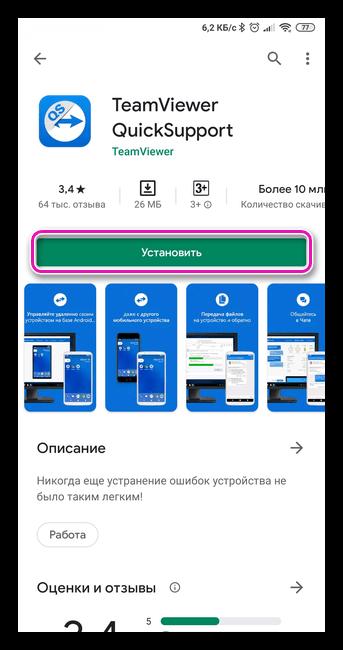 Приложение TeamViewer QuickSupport для Андроид