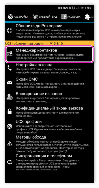 Приложение Ultimate Caller ID Screen HD для Android