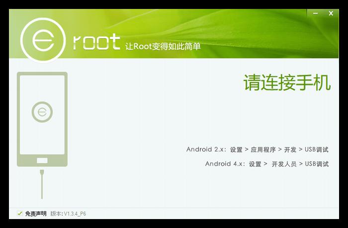 Программа ERoot для компьютера