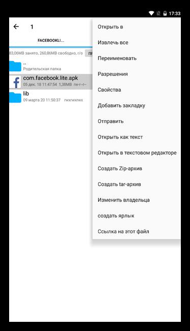 Просмотр меню файла в Root Explorer