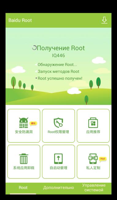 Процесс получения рут-прав в Baidu Root для Android