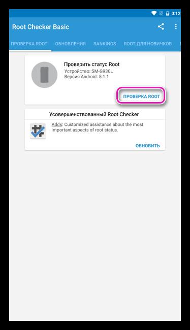 Проверка Root в Root Checker для Андроид