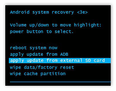 Пункт apply update from sd card в Recovery