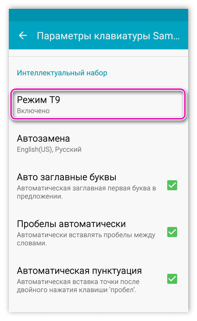 Раздел интеллектуального набора на телефоне Samsung