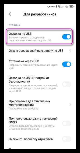 Разрешение отладки по USB на Андроид