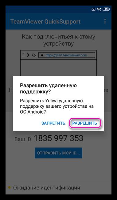 Разрешение подключения в TeamViewer QuickSupport для Android