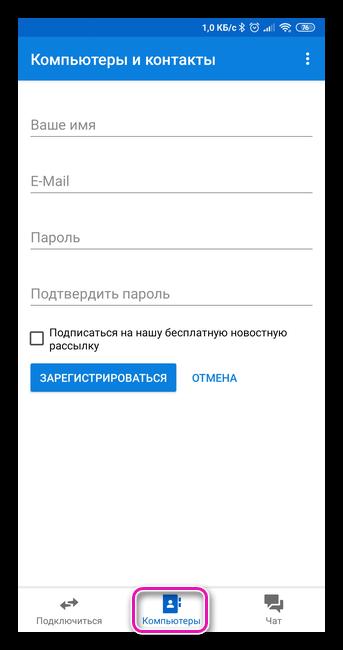 Регистрация в TeamViewer для Android