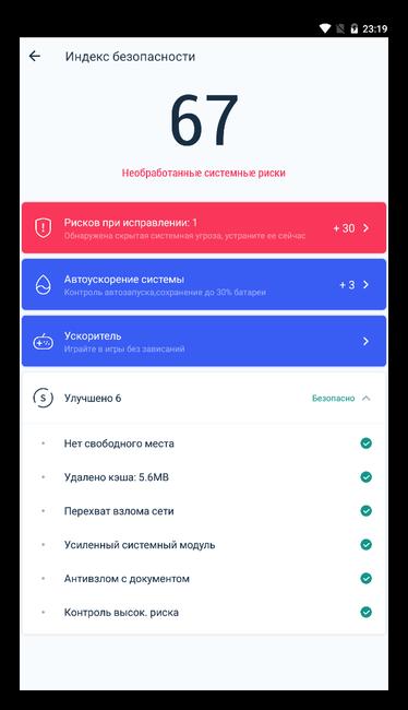 Результат проверки уязвимости системы в KingRoot для Android