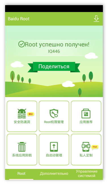 Root доступ в Baidu Root для Андроид