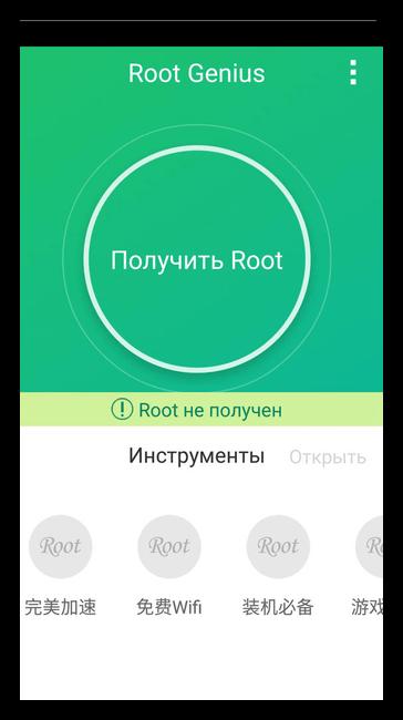 Root Genius для Андроид
