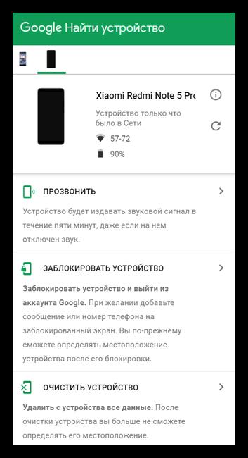 Сервис Google найти устройство