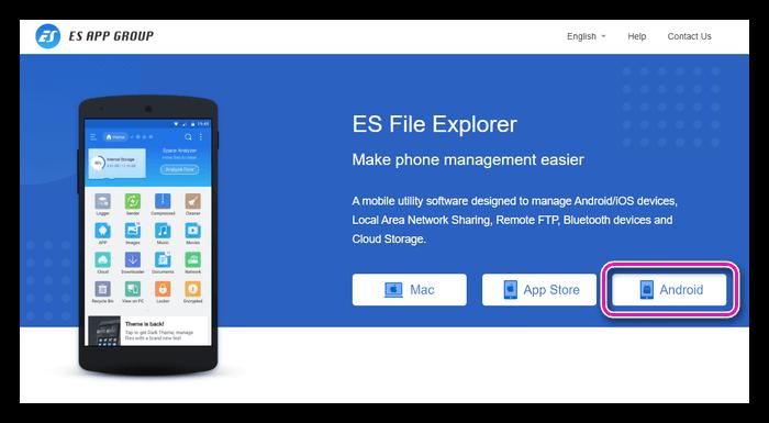 Скачать ES File Exploleк для Андроид