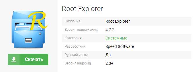Скачивание Root Explorer в формате apk
