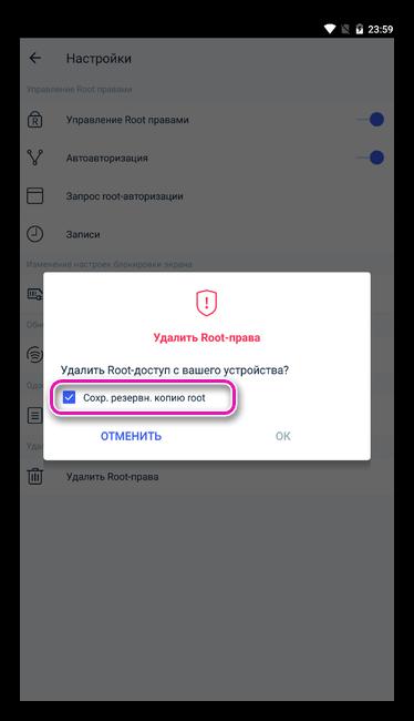 Сохранение резервной копии рут-прав в KingRoot для Android