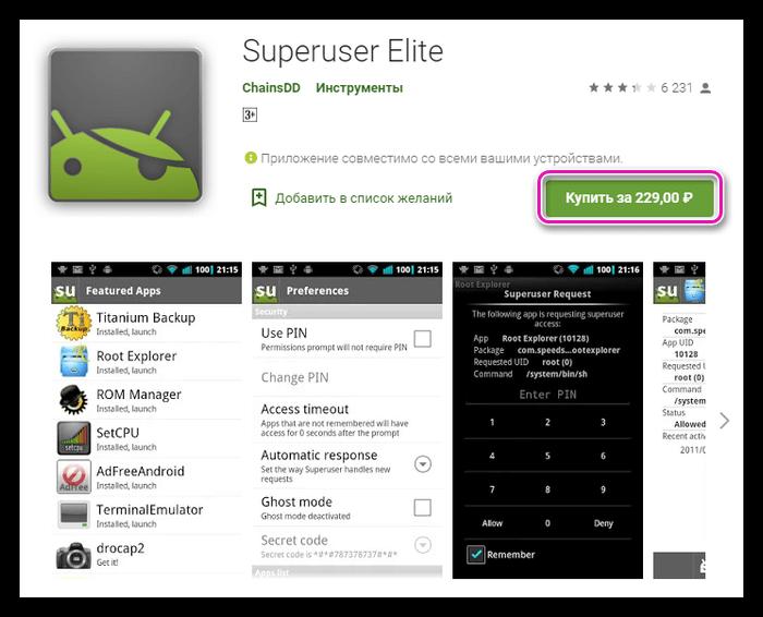 Superuser Elite в Google Play