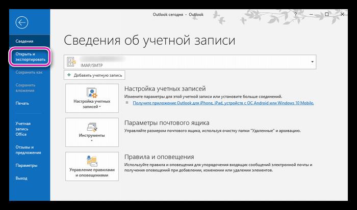 Сведения об учетной записи Outlook для PC
