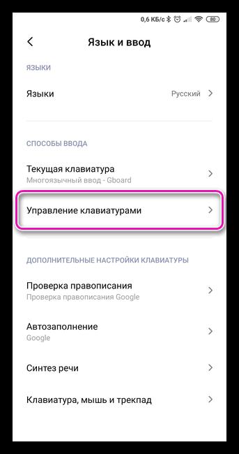 Управление клавиатурами на телефоне Xiaomi