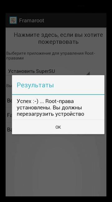 Успешное получение root в Framaroot для Android