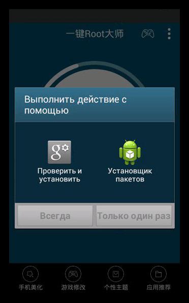 Установка Root Dashi для Андроид