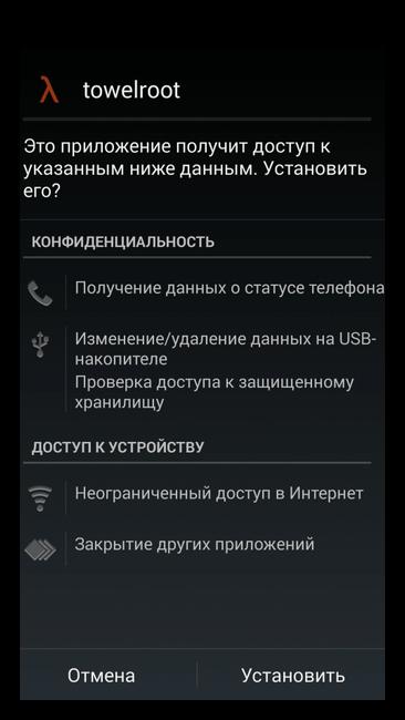 Установка Towelroot для Андроид