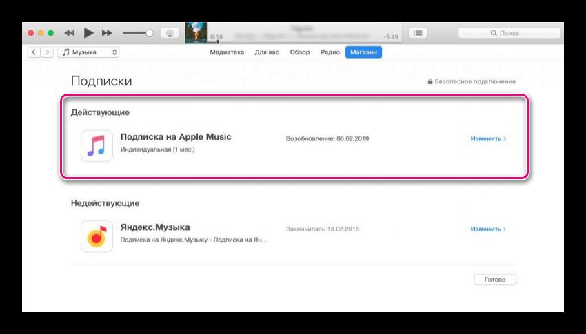 В подписках находим Apple Music