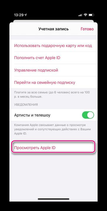 в учетной записи кликаем посмотреть apple id