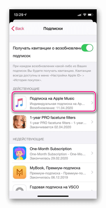 Выбираем Apple Music