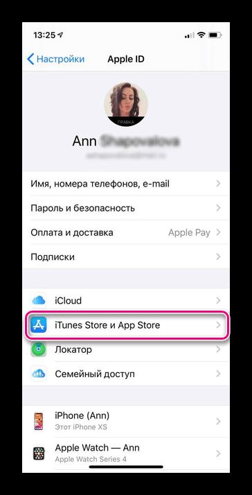 Выбираем Itunes Store
