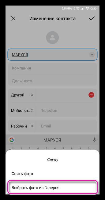 Выбор фото из галереи для контакта на Андроид