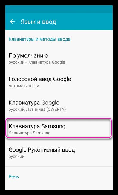 Выбор клавиатуры на телефоне Самсунг