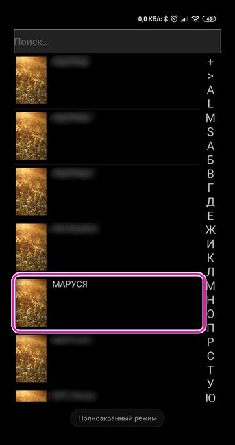 Выбор контакта для редактирования в Ultimate Caller ID Screen HD для Android