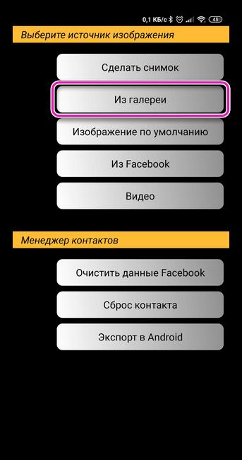 Загрузка фото для контакта из галереи в Ultimate Caller ID Screen HD для Android