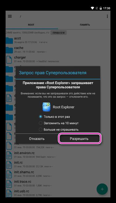 Запрос прав суперпользователя в Root Explorer
