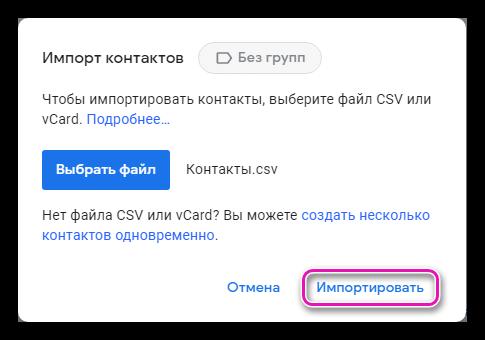 Запуск процесса импорта контактов Gmail