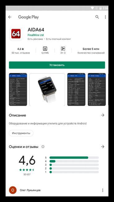 Aida64 для планшета с Андроид 5