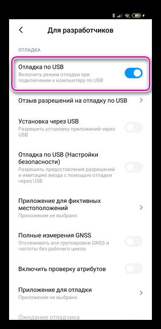 Активация отладки по USB на смартфоне Android
